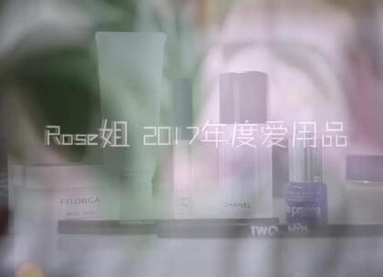 Rose姐美妆分享|年度爱用品榜单#美妆##年度盘点##年度爱用品#