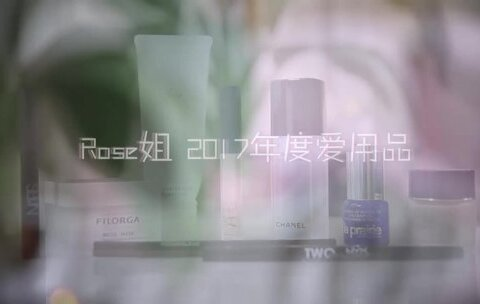 【ShockFashion范儿美拍】Rose姐美妆分享|年度爱用品榜单...