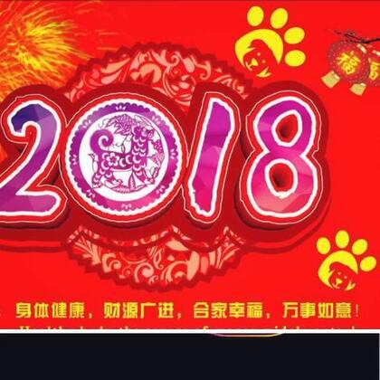 😊 今日有三末,周末,月末,年末,统统抹去。明天一来,你来,我来,他来,一起迎接新的未来,新的一年,新的一月,新的一天!预祝大家在新的2018年吉祥!快乐!人人都有个好的开始!😊🐾🐾🐾🐾🐾