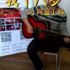 那一年,我十八岁!#吉他弹唱##许冠杰##九零后#