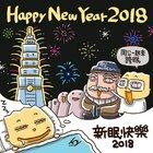 Happy New Year,告别2017,迈向2018,这样的跨眠不会累也不用人挤人,新眠快乐 #happynewyear####2018####跨年####新年快乐####人2####People2####征女友##