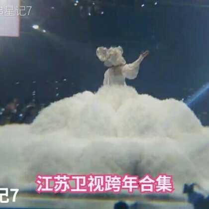 #江苏卫视跨年演唱会#看完记得留下❤