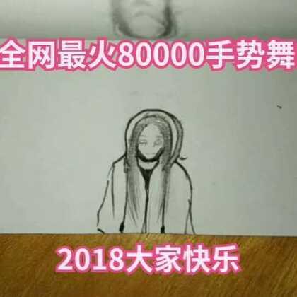 #80000(prod.by droyc)##我要上热门#2018大家快乐,更新有点晚抱歉,祝大家2018心想事成,木霖💜💜💜