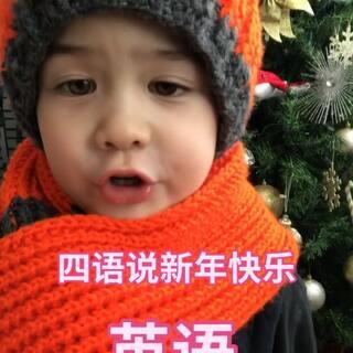 #宝宝##我要上热门##新年快乐#@美拍小助手