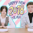 祝大家新年快乐!大吉大利!今晚吃鸡😉#我要上热门##搞笑#今天我们就来总结下2017年度最奇葩的新闻,保你分分钟笑出翔😀