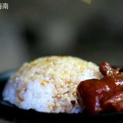 #美食#海南猪脚饭#元旦家宴菜##我要上热门#昨天没来的及跟你们说跨年,相遇是缘,感恩。祝你们元旦快乐