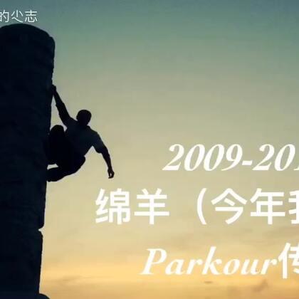 【卡】 深圳急速飞跃跑酷 - 绵羊 (一位临近40的跑酷爱好者,你还有什么理由不去运动么?) #跑酷##运动#