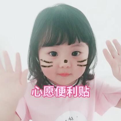 #心愿便利贴##萌宝手势舞##宝宝#