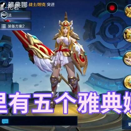 #游戏##王者荣耀#打不过啊根本 大号:@王者荣耀-阿雷