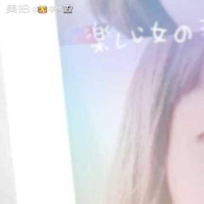 #精选#萌萌哒😘😘,我要100粉丝,点赞互粉