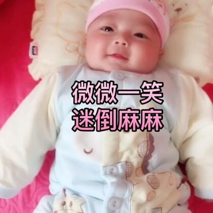 宝宝的微微一笑,把我甜到心里去了😘这大概就是当妈的吧!你是否也这样呢?#宝宝##宝宝的有毒小视频##我要上热门#@美拍小助手 @宝宝频道官方账号