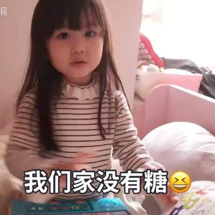 感觉这孩子对现实已经有了一个深刻的认知。我们家没有糖,只有坚果紫菜和酸奶😂#宝宝##金宝三十五个月#+8#金宝成长#