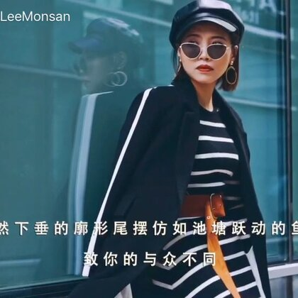 LOOK:黑白羊毛大衣-交织着摩登率性和松弛有度的英式优雅♭微信:lmstz888 #穿秀##热门#