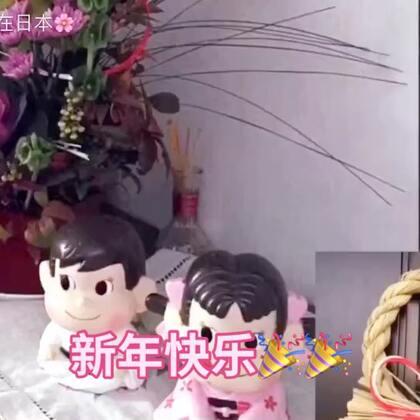 新年快乐!我们家老规矩又是在清晨吃日本的年夜饭,收红包😊感谢过去的一年各位美拍小伙伴们的陪伴,谢谢你们的点赞和留言,新的一年祝福你们美美哒、帅帅哒、可爱的不要不要哒、🐶年吉祥!#lisaerli日本生活##我要上热门##日本新年#@宝宝频道官方账号