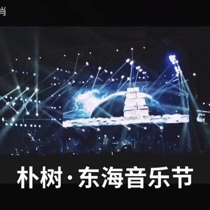 #U乐国际娱乐##朴树##东海U乐国际娱乐节# 朴树