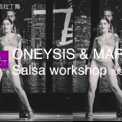 #Find your Fire# Oneysis y Maria salsa workshop Mar.16-18 @Fiesta#杭州salsa##杭州fiesta#