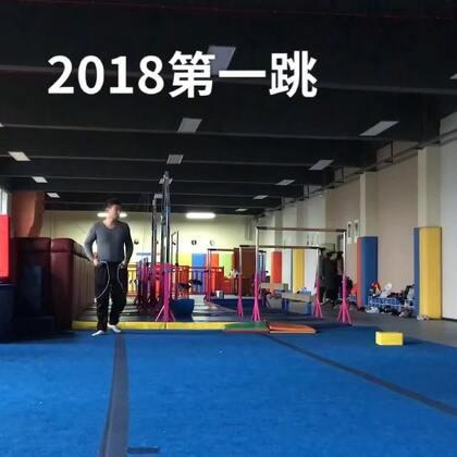 2018第一跳