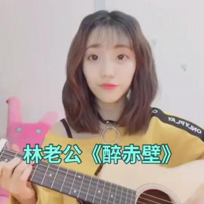 #醉赤壁##音乐##郭小萍#🙈🙈