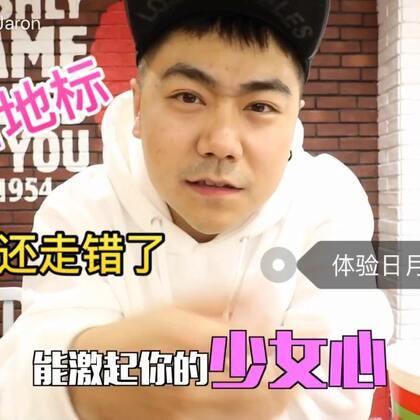 耗资28亿上海新地标日月光广场体验,我居然还走错了……#vlog##搞笑##我要上热门#