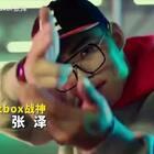 大家好,今天我要传授大家一个Beatbox的速成秘籍。#kfc##beatboxer张泽##beatbox#