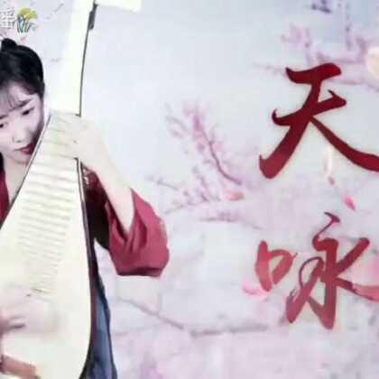 【青瑶】琵琶《天咏》——轻歌咏梦 神武幻想 #U乐国际娱乐##♫神舞幻想#