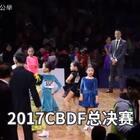 #舞蹈##少儿拉丁舞#2017CBDF年终总决赛8岁组B组决赛-恰恰💃