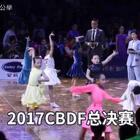 #舞蹈##少儿拉丁舞#2017CBDF年终总决赛8岁组B组决赛-伦巴💃