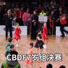 #舞蹈##少儿拉丁舞#2017CBDF年终总决赛7岁组决赛-恰恰💃