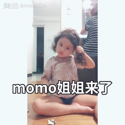 momo自己弄了个发型,要求自己拍个视频给大家看是怎么梳的。我在背后卸指甲油😜😜#momocam##mo说话##宝宝#