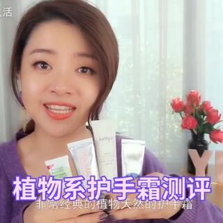 【Yuli帮测评】手是女人的第二张脸,最近那么干,恨不得把手泡在护手霜里。给你们测评一堆非常经典的植物系护手霜!#美妆时尚##美妆测评##护肤品分享/推荐#