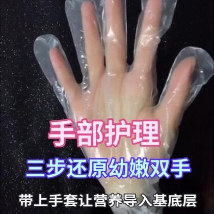 手背上只有很少的皮脂腺。这里的皮肤比脸颊的皮肤还薄。因此每天临睡前和洗手后简单润手,每星期做深层护肤。深度滋润护手,才能让双手肌肤娇嫩!#护肤##手部保养#