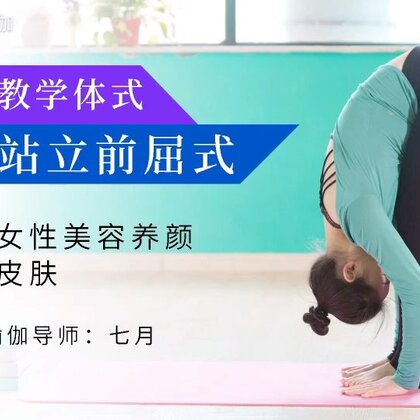 #瑜伽#单色瑜伽七月老师教你保养秘笈@单色瑜伽七月凉 教学体式:站立前屈式。 有利于女性美容养颜,保养皮肤#女性健康#
