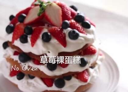 像圣诞树一样层层叠叠的奶油和草莓,加料加量的草莓裸蛋糕,你心动了没?😌酸甜的草莓果肉,一咬就出汁的蓝莓,还有奶油香浓滑腻的口感,太诱人啦~😍😍#美食##我要上热门##甜品#