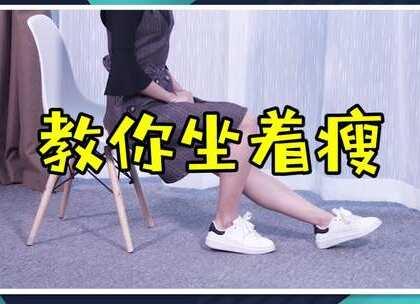 #减肥#减肥没时间?#减肥方法# 6个减肥诀窍 坐着也能让你瘦身,简单又省时!😘#减肥经验#@美拍小助手 https://weidian.com/?userid=1251180766