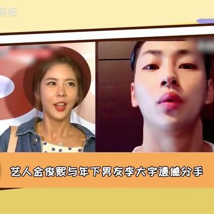 #我要上热门#竟然分手了?这对相差16岁的姐弟恋以分手告终,韩网友的反应却异常...#金俊熙##明星恋情#