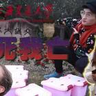 #你死我亡#第三期!这次我们换到了户外拍摄,和上海交通大学闵行校区的朋友们一起挑战!大家的反应实在太可爱!你们喜欢哪一个人反应在评论里告诉我,下一期希望我去哪个学校?想吃我视频里的零食可以来我淘宝店:https://shop.m.taobao.com/shop/shop_index.htm?user_id=717024869&item_id=561607084887&spm=a1z3i.7c.action.ishop #搞笑#