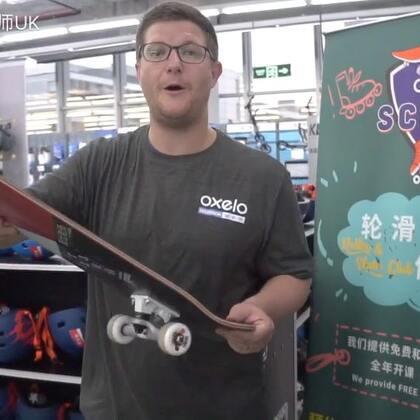 #波比老师的滑板课# 第三课: 如何转弯。在评论里你们可以告诉我,你们想要学什么滑板动作?#迪卡侬滑板课# #滑板# @迪卡侬滑板运动Oxelo 点击购买波比同款滑板 http://m.tb.cn/h.A7oVgn