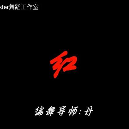 【Miss·Mister】古典舞课堂片段《红》导师@黄丹丹-_- #Miss·Mister舞蹈##我要上热门##古典舞#@美拍小助手