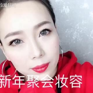#我要上热门##美妆时尚#玲姐来了,一款新年聚会妆送给大家,希望大家喜欢哦,么么哒