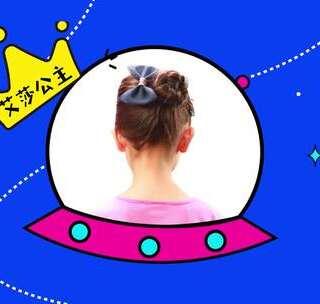 陈乔恩同款!超可爱的爱莎公主发型,简直就是真人版的手工娃娃!#我要上热门##00后表演大赛#