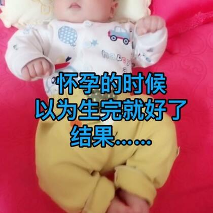 怀孕的时候各种不舒服,晚上睡觉睡不好,一晚起来好多回去厕所,不是腰痛腰酸就是脚疼……以为生了就解放了。可等宝宝出生了才知道苦逼的生活才刚开始😂这下到了各种哄娃,一晚上没得睡起来好多回,不是换纸尿裤就是喂宝宝哄宝宝#宝宝##宝宝成长记##宝宝的有毒小视频#@美拍小助手 @宝宝频道官方账号