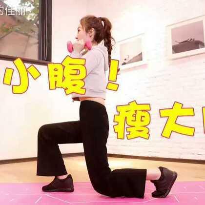 #运动#平坦的小腹、修长的美腿,并不是什么奢望,3个简单动作,收腹又减大腿!每个动作30秒,很快就能瘦下来! #瘦腿##瘦肚子#@美拍小助手 @运动频道官方账号