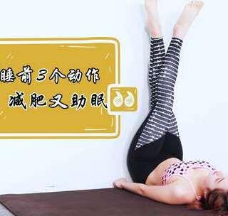 睡前平躺减肥法,3个动作10分钟,剧烈燃脂瘦身还能有效改善睡眠#运动##健身##减肥#@美拍小助手 @运动频道官方账号