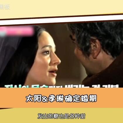 #我要上热门#终于确定婚期了!4年恋爱终于开花结果~#bingbang太阳##闵孝琳#