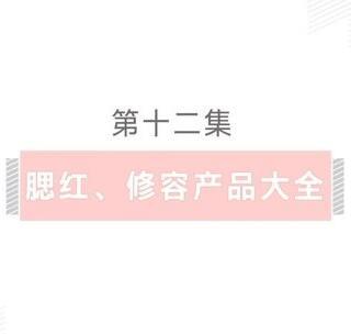 #MK基础化妆教程# 大脸必看!腮红修容产品大全 01 #美妆时尚#