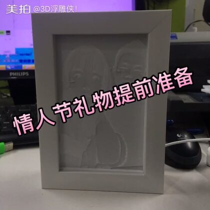 【3D浮雕侠!美拍】01-04 18:46