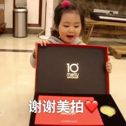 谢谢美拍送的新年礼盒~ 俩吃货眼睛都看直了😆 不忘初心❤️ 还有,祝美拍越来越好~ #宝宝##金宝三十五个月#+11#美图十周年#