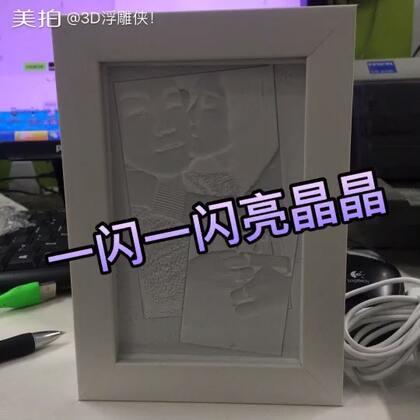 【3D浮雕侠!美拍】01-04 20:04