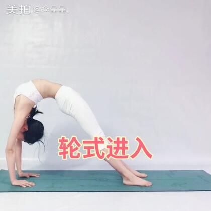 #运动##瑜伽##后弯#轮式如何进入方法