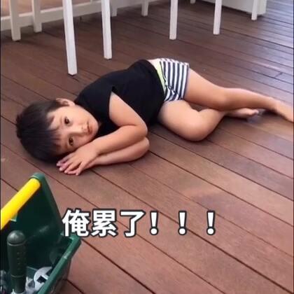 本来应该躺床上午睡的时间,这小子冲出卧室,拿着他的专属工具箱,直接钻到椅子下修起椅子来了,还一本正经地敲敲打打的,那架势真可以去当修理工了。完了,不管三七二十一直接躺地上睡觉了。修理工秒变农民工!😴😓#宝宝##我要上热门#@宝宝频道官方账号 @美拍小助手